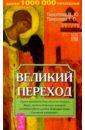 Тихоплав Виталий Юрьевич, Тихоплав Татьяна Серафимовна Великий переход цена