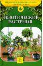 Бондарева О.Б. Экзотические растения