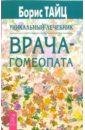 Тайц Борис Семенович Уникальный лечебник врача-гомеопата
