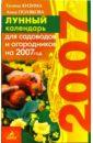Обложка Лунный календарь для садоводов и огородников на 2007 год