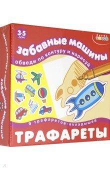 """Трафареты """"Забавные машины"""" (1369)"""