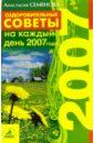Обложка Оздоровительные советы на каждый день 2007 года