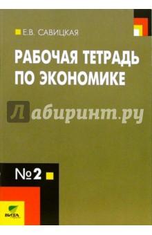 Рабочая тетрадь по экономике № 2. 10-11 классы. ФГОС
