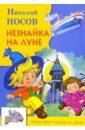 Носов Николай Николаевич Незнайка на Луне: Роман-сказка