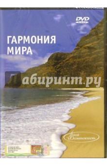 Гармония мира (DVD)