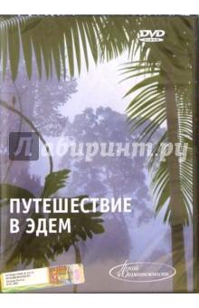 Путешествие в Эдем (DVD) диск dvd пэн путешествие в нетландию