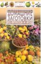 Вайник В.А. Домашние заготовки из фруктов и ягод