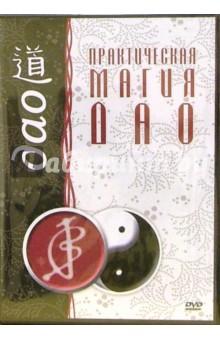 Практическая магия ДАО (DVD)