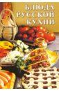 Сборник: Блюда русской кухни