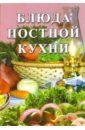 Сборник: Блюда постной кухни