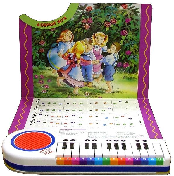 Иллюстрация 1 из 2 для Пианино. Веселые нотки   Лабиринт - книги. Источник: Лабиринт