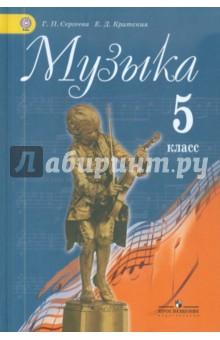 Музыка: 5 класс: учебник для общеобразовательных учреждений. ФГОС