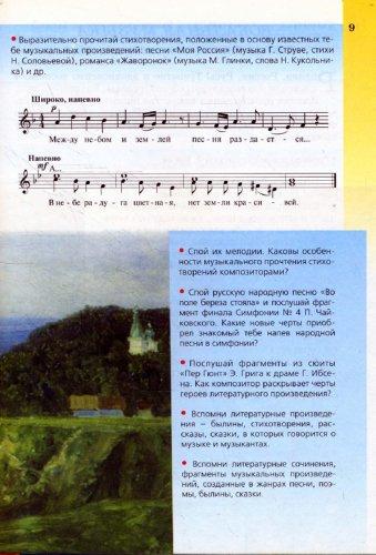 Иллюстрация 1 из 30 для Музыка: 5 класс: учебник для общеобразовательных учреждений. ФГОС - Сергеева, Критская | Лабиринт - книги. Источник: Лабиринт