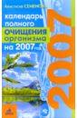 Обложка Календарь полного очищения организма на 2007 год