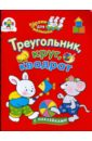Попова И. Треугольник, круг, квадрат первые уроки малыша развивающие занятия и игровые задания