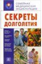 Печкарева А.В. Секреты долголетия
