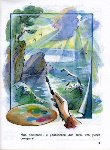 Иллюстрация 1 из 22 для Изобразительное искусство. Твоя мастерская. 2 класс. Рабочая тетрадь. ФГОС - Горяева, Неменская, Питерских   Лабиринт - книги. Источник: Лабиринт