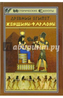 Древний Египет. Женищины-фараоны