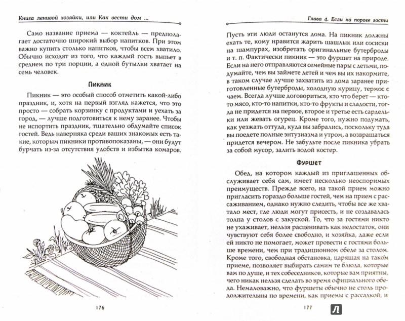 Иллюстрация 1 из 3 для Книга ленивой хозяйки, или Как вести дом, когда ни на что не хватает времени - Нино Гогитидзе   Лабиринт - книги. Источник: Лабиринт