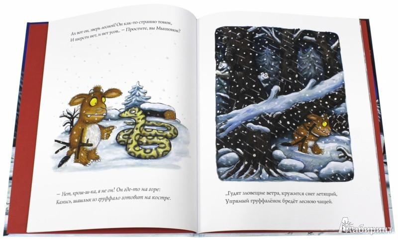 Иллюстрация 1 из 83 для Дочурка Груффало - Джулия Дональдсон | Лабиринт - книги. Источник: Лабиринт