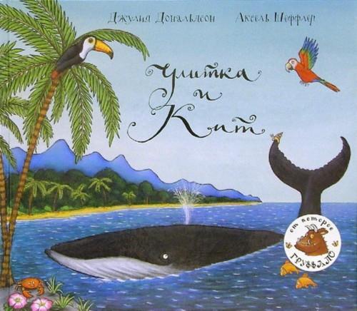 Иллюстрация 1 из 63 для Улитка и Кит - Джулия Дональдсон | Лабиринт - книги. Источник: Лабиринт