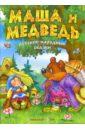 Обложка Маша и медведь: Русские народные сказки