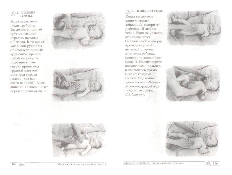Иллюстрация 1 из 5 для Массаж ребенка раннего возраста - Вимала Макклюр | Лабиринт - книги. Источник: Лабиринт