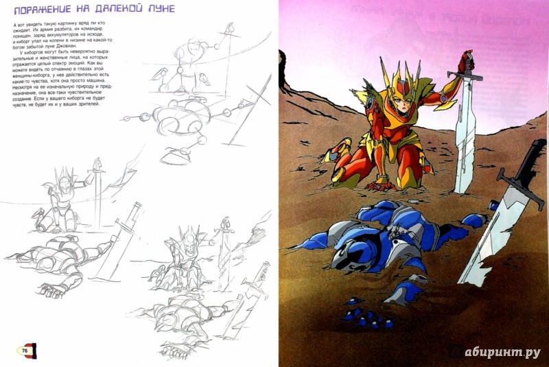Иллюстрация 1 из 26 для Меха-мания - Кристофер Харт | Лабиринт - книги. Источник: Лабиринт