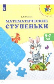 Математические ступеньки. Пособие для детей 5-7 лет. ФГОС ДО