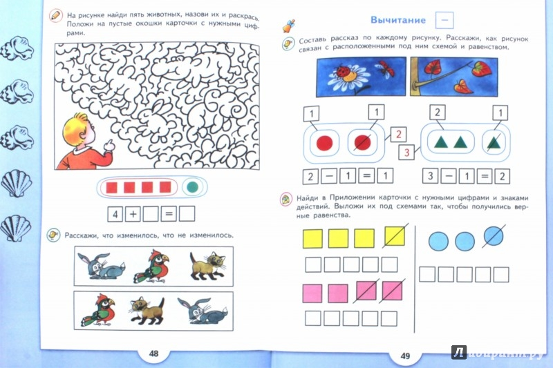 Иллюстрация 1 из 47 для Математические ступеньки. Пособие для детей 5-7 лет - Светлана Волкова | Лабиринт - книги. Источник: Лабиринт