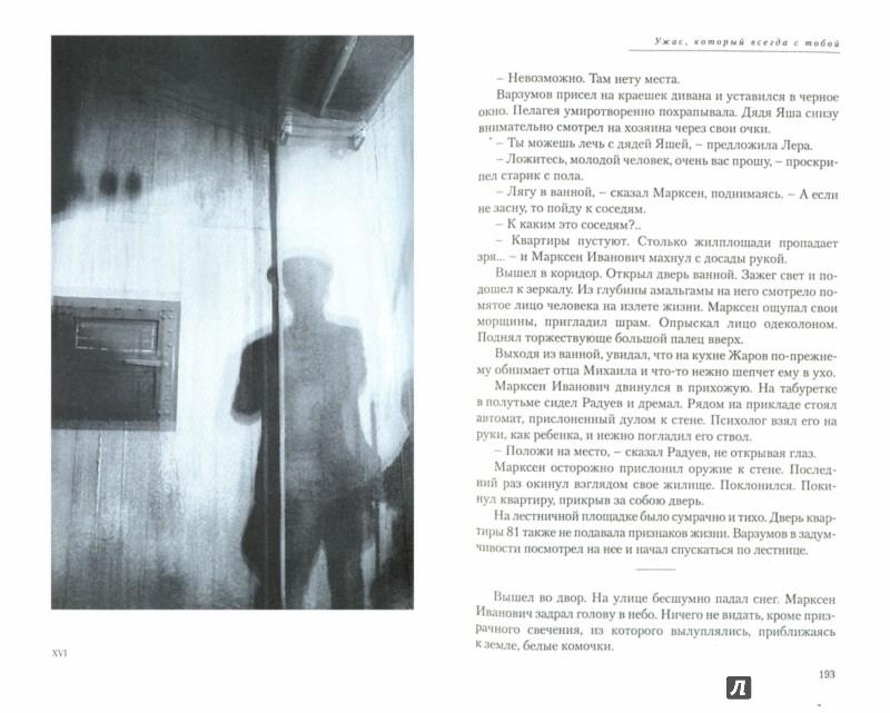 Иллюстрация 1 из 2 для Солнце - Юрий Арабов | Лабиринт - книги. Источник: Лабиринт