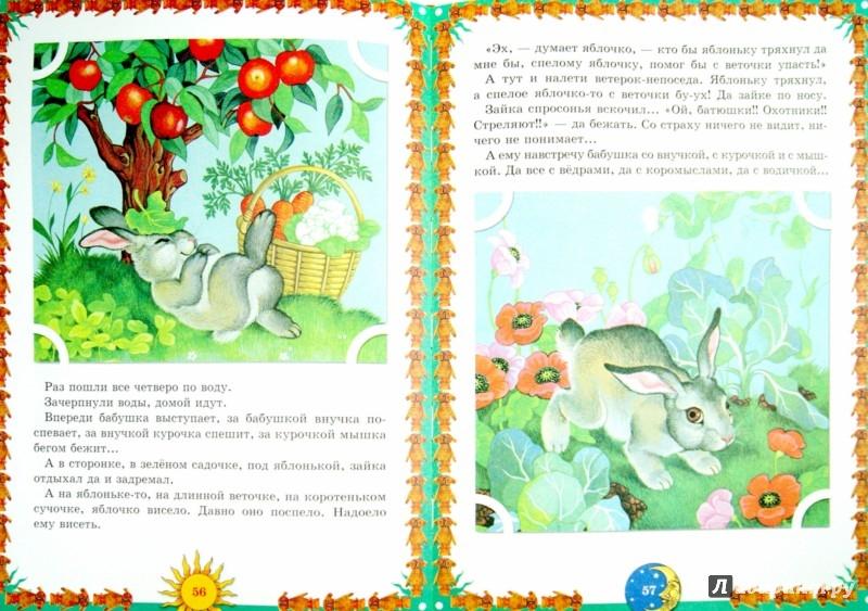 Иллюстрация 1 из 38 для Русские сказки для самых маленьких | Лабиринт - книги. Источник: Лабиринт