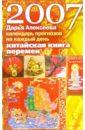 Китайская «книга перемен». Календарь прогнозов на каждый день 2007 года, Алексеева Дарья