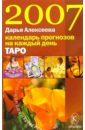 Таро. Календарь прогнозов на каждый день 2007 года, Алексеева Дарья