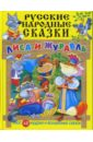 Русские народные сказки: Лиса и журавль