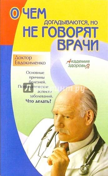 Павел евдокименко врач ревматолог где принимает