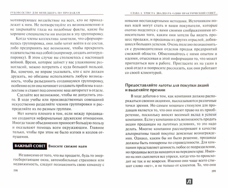 Иллюстрация 1 из 33 для Руководство для менеджера по продажам - Джефф Леман | Лабиринт - книги. Источник: Лабиринт