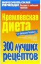 Черных Евгений Николаевич Кремлевская диета от Евгения Черных. 300 лучших рецептов