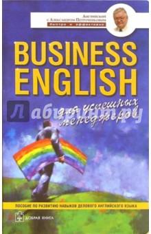 Business English. Для успешных менеджеров. Пособие по развитию навыков делового английского языка от Лабиринт