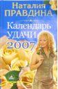 Обложка Календарь удачи на 2007 год