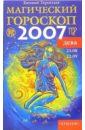 Дева: Магический гороскоп на 2007 год