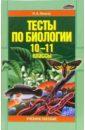 Обложка Тесты по биологии. 10-11 классы. Учебное пособие