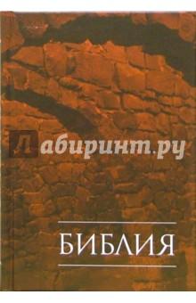 Библия (коричневая)