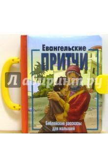 Евангельские притчи: Библейские рассказы для малышей художественные книги росмэн рассказы о природе оранжевое горлышко