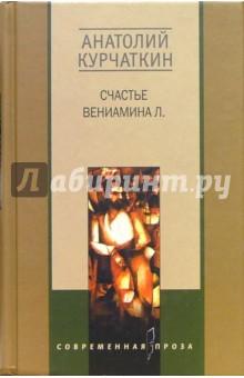 Счастье Вениамина Л.