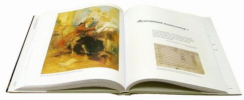 Иллюстрация 1 из 3 для Рождение шедевров: Моцарт - Жиль Кантагрель   Лабиринт - книги. Источник: Лабиринт