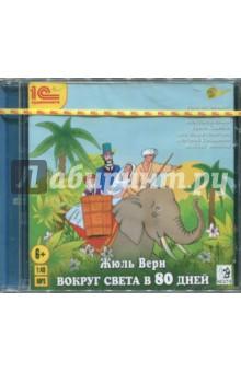 Купить Вокруг света в 80 дней (CDmp3), 1С, Зарубежная литература для детей