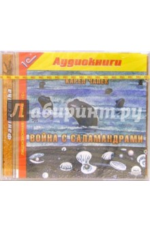 Война с саламандрами (CDmp3)
