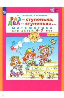 Раз - ступенька, два - ступенька... Математика для детей 6-7 лет. Часть 2. ФГОС ДО фото