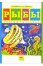 Рыбы: Альбом для раскрашивания
